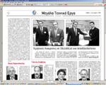 Express NewsPaper National Prize 2007