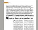 EMIR Publication in Greek
