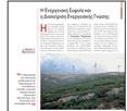 TEE Publication Energy KM